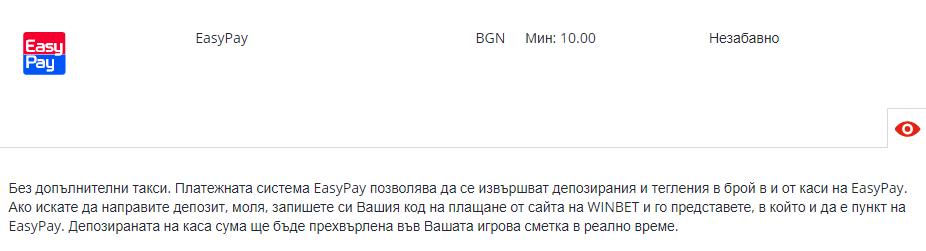 Депозит с EasyPay инструкции