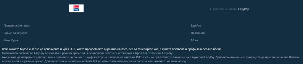 Казино депозит с EasyPay Palms bet указания
