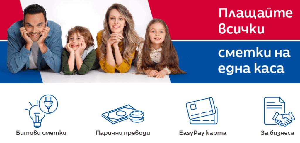 EasyPay онлайн