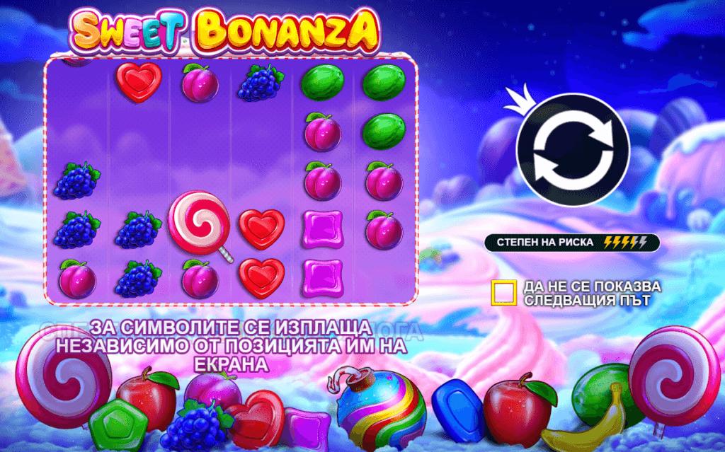 Sweet bonanza - Безплатни завъртания без депозит