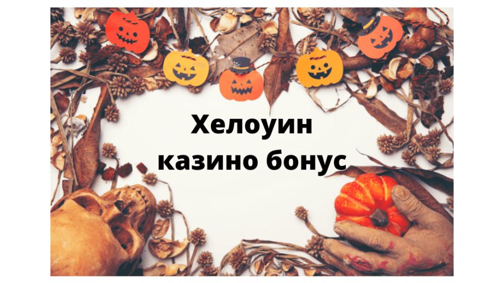 Хелоуин казино бонус